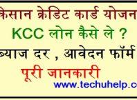 KISAN CREDIT CARD YOJANA ( KCC ) लोन कैसे ले ? ब्याज दर|आवेदन फॉर्म