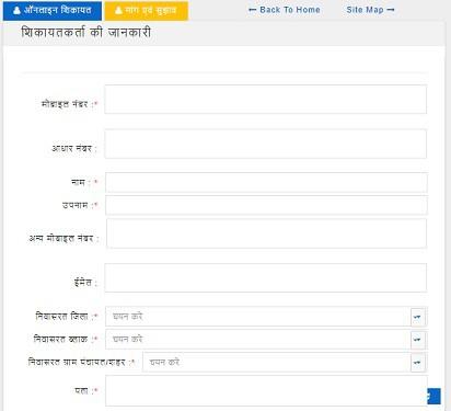 [शिकायत पंजीकरण] MP Online Samadhan Portal Yojana 2018 कैसे करे ? पूरी जानकारी