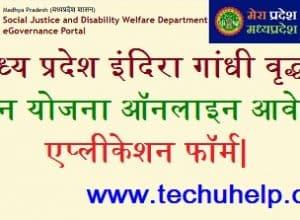[रजिस्ट्रेशन] Madhya Pradesh Indira Gandhi Vridhavastha Pension Yojana 2018   ऑनलाइन आवेदन   एप्लीकेशन फॉर्म