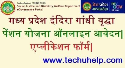 [रजिस्ट्रेशन] Madhya Pradesh Indira Gandhi Vridhavastha Pension Yojana 2018 | ऑनलाइन आवेदन | एप्लीकेशन फॉर्म