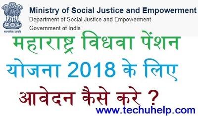 [पंजीकरण] Maharashtra Vidhwa Pension Yojana 2018 आवेदन कैसे करे| एप्लीकेशन फॉर्म