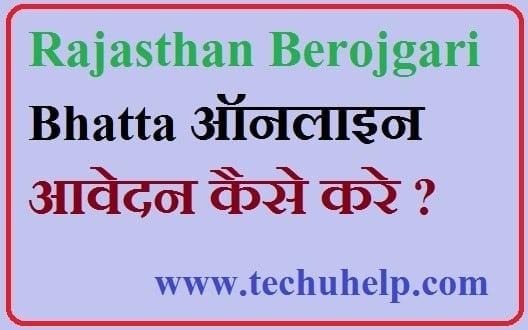 Rajasthan Berojgari Bhatta online apply kaise kare