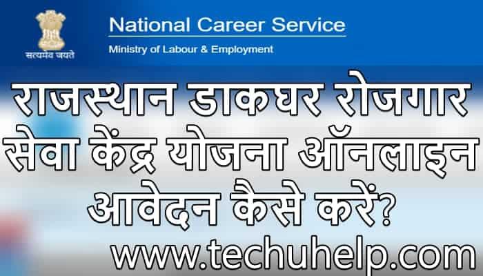 [पंजीकरण] Rajasthan Dakghar Rozgar Sewa Kendra Yojana 2020 ऑनलाइन आवेदन करे?