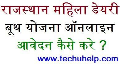 Rajasthan Mahila Dairy Booth Yojana online apply kare