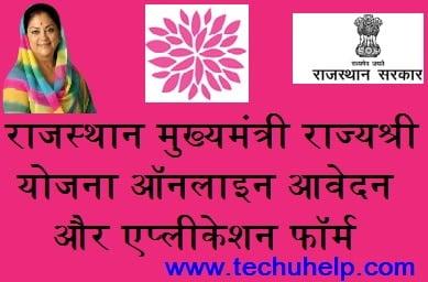[पंजीकरण] Rajasthan Mukhyamantri Rajshree Yojana 2018 |ऑनलाइन आवेदन|एप्लीकेशन फॉर्म