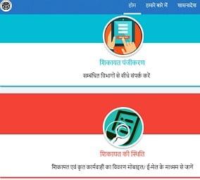 [शिकायत पंजीकरण] Uttar Pradesh Jansunwai Portal |उत्तर प्रदेश जनसुनवाई| कैसे करे