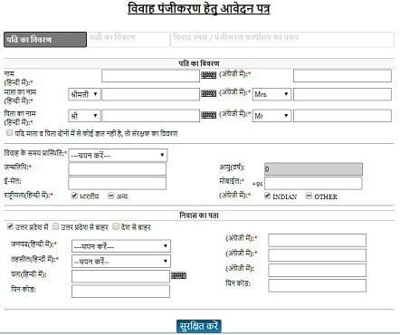 [पंजीकरण] Uttar Pradesh Online Marriage Registration कैसे करे ?