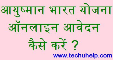 [रजिस्ट्रेशन] Ayushman Bharat Yojana 2018 में आवेदन कैसे करें ?