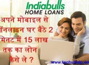 [मोबाइल से 15 लाख तक लोन] Dhani App Se Loan Kaise Le ? Android App से Loan लेने की पूरी जानकारी