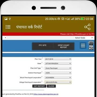 Gram Panchayat Activity Plan Report | गाँव में हो रहे विकास कार्यों का विवरण देखें