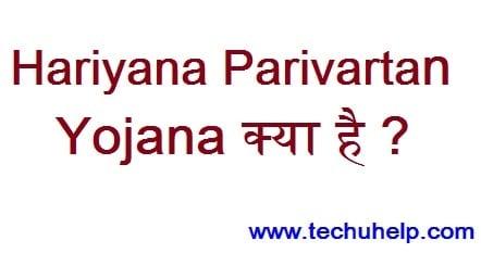 Hariyana Parivartan Yojana 2018 kya hai