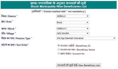 [लिस्ट,आवेदन करें] Haryana Vridha Pension Yojana 2020 ऑनलाइन आवेदन कैसे करें?