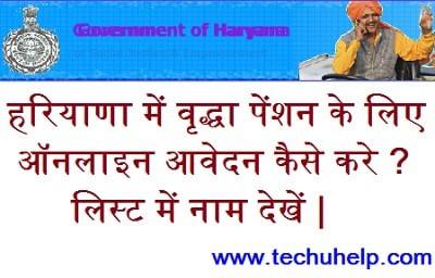 [लिस्ट,आवेदन करें] Haryana Vridha Pension Yojana 2018 ऑनलाइन आवेदन कैसे करें ?