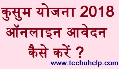 [रजिस्ट्रेशन] Kushum Yojana 2018 |एप्लीकेशन फॉर्म,ऑनलाइन आवेदन कैसे करें ?