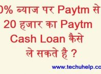 [20 हजार लोन] Paytm से Paytm Cash Loan कैसे ले सकते है ? 0% पर Short-Term Digital Loan