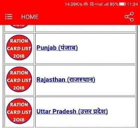 [लिस्ट देंखें] Rajasthan Ration Card List 2018 जिले वार गांव की सूची कैसे देखें ?