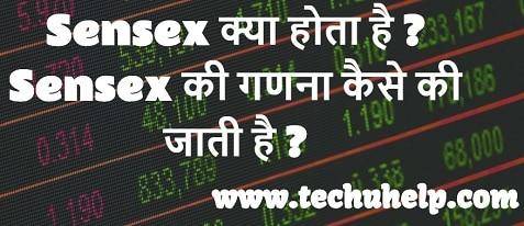 Sensex क्या होता है ? Sensex की गणना कैसे की जाती है ? Sensex in Hindi