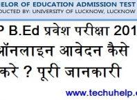 [रजिस्ट्रेशन] UP B.Ed प्रवेश परीक्षा 2018 ऑनलाइन आवेदन कैसे करे ? पूरी जानकारी