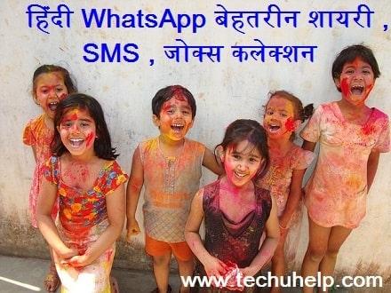 कलेक्शन 2018 WhatsApp Best Holi Shayari Hindi एक से बढ़कर एक बेहतरीन शायरी , SMS , जोक्स