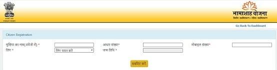Bhamashah Card Yojana क्या है? भामाशाह कार्ड के लिए ऑनलाइन, ऑफलाइन आवेदन कैसे करें