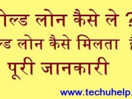 Gold Loan Kaise Milta Hai ? Gold Loan कैसे ले ? Gold Loan In Hindi
