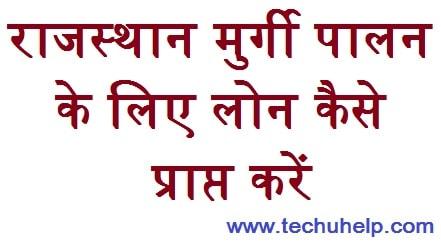 Rajasthan Murgi Palan Loan Yojana 2018 लोन कैसे ले ? एप्लीकेशन फॉर्म | ऑनलाइन आवेदन