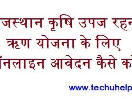 आवेदन Rajasthan Krishi Upaj Rahan Loan Yojana In Hindi