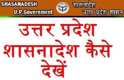 देखें और डाउनलोड करें UP Shasanadesh | उत्तर प्रदेश शासनादेश