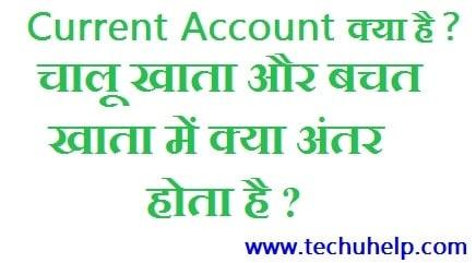 Current Account Kya Hai In Hindi ? चालू खाता और बचत खाता में क्या अंतर होता है ?