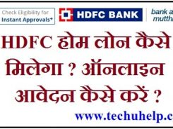ऑनलाइन आवेदन HDFC Home Loan Kaise Milega ? HDFC Home Loan Ki Jankari Hindi Me