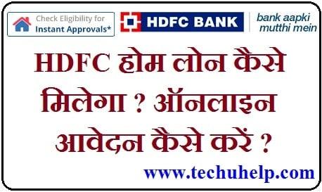 ऑनलाइन आवेदन HDFC Home Loan Kaise Milega ? HDFC Home Loan Ki Jankari Hindi Me