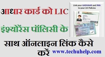 LIC पालिसी को आधार कार्ड से ऑनलाइन कैसे लिंक करें ? How To Link Aadhar To LIC Policy In Hindi
