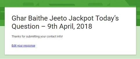 [जीतें 1 लाख] KBC Ghar Baithe Jeeto Jackpot कैसे खेलें ? और 1 लाख का इनाम जीतें