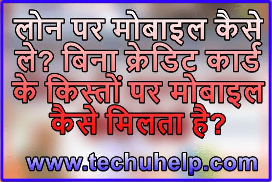 Mobile Phone Kisto Par Kaise Le? बिना क्रेडिट कार्ड के किस्तों पर मोबाइल कैसे मिलता है? लोन पर मोबाइल कैसे ले?
