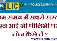 [कम समय में सबसे सस्ता लोन] LIC Policy Par Loan Kaise Le ? ऑनलाइन ऑफलाइन पूरी जानकारी