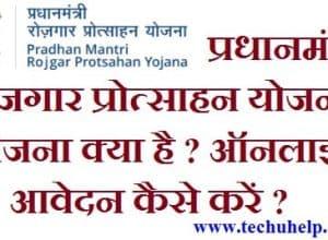 ऑनलाइन आवेदन करें Pradhan Mantri Rojgar Protsahan Yojana 2018 (PMRPY) क्या है ?