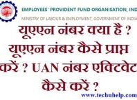 UAN Kya Hota Hai ? UAN Number Kaise Milega ? UAN Number Kaise Activate Kare In Hindi