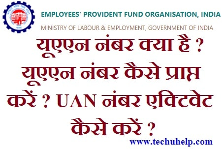 UAN Kya Hota Hai? UAN Number Kaise Milega? UAN Number Kaise Activate Kare In Hindi