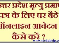 आवेदन उत्तर प्रदेश Mrityu Praman Patra Online Kaise Banaye ? आवेदन की स्थिति देखें
