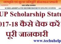 UP Scholarship Status 2017-18 कैसे चेक करें ? पूरी जानकारी