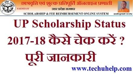 UP Scholarship Status 2019 कैसे चेक करें ? पूरी जानकारी