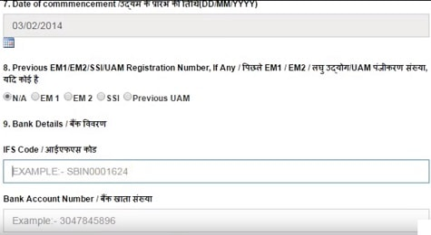 Udyog Aadhar Registration Online कैसे करें ? Udyog Aadhar Online Registration Benefits in hindi Print Update – MSME