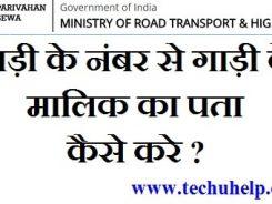 Vehicle/ Gadi Number Se Malik Ka Naam कैसे पता करें ? Vehicle Details By Number Plate In Hindi