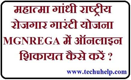 [शिकायत करें] महात्मा गांधी राष्ट्रीय रोजगार गारंटी योजना (MGNREGA) में ऑनलाइन शिकायत कैसे करें ?