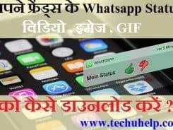 अपने फ्रेंड्स के Best Whatsapp Status विडियो , इमेज , GIF को कैसे डाउनलोड करें ?