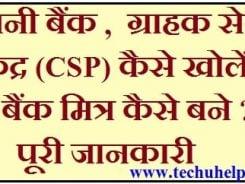 मिनी बैंक (CSP) Grahak Seva Kendra कैसे खोलें ? बैंक मित्र कैसे बने ? पूरी जानकारी