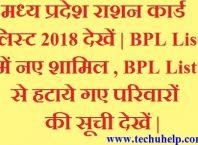Madhya Pradesh Ration card List 2018 कैसे देखें ? BPL सूची में सामिल किये गए और हटाये गए परिवारों के नाम कैसे देखें