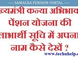 [लिस्ट देखें] Mukhyamantri Kanya Abhibhavak Pension Yojana List में अपना नाम कैसे देखें ?