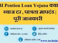SBI Pention Loan Yojana क्या है ? ब्याज दर , पात्रता मापदंड | पूरी जानकारी