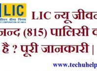 [Plan 815 ] LIC New Jeevan Anand Policy Kya Hai ? पूरी जानकारी |